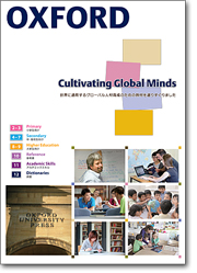 Cultivating Global Minds 表紙