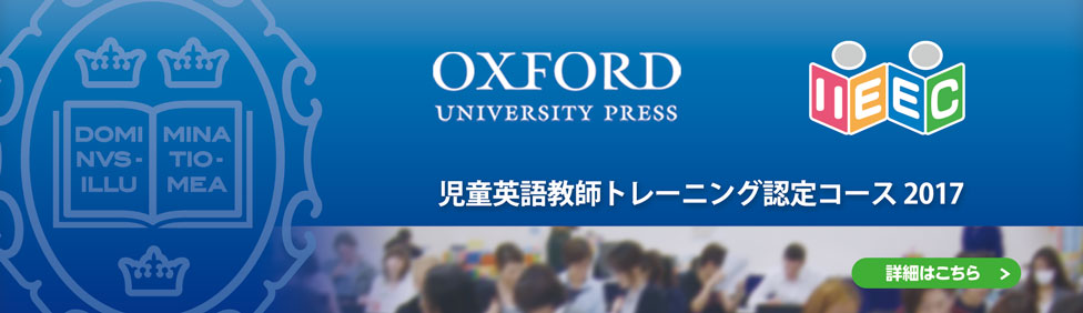 Oxford - IIEEC Teacher Training Certificate Program 2017